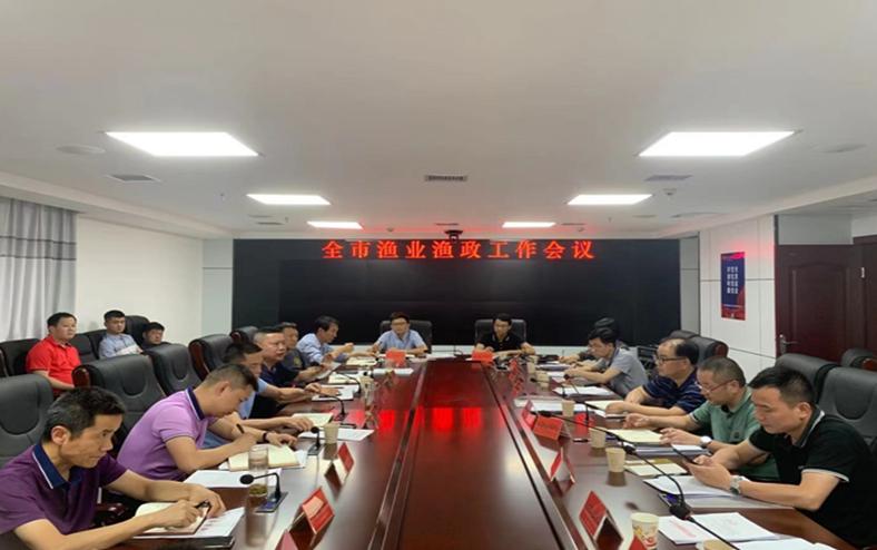 益阳市渔业渔政工作会议