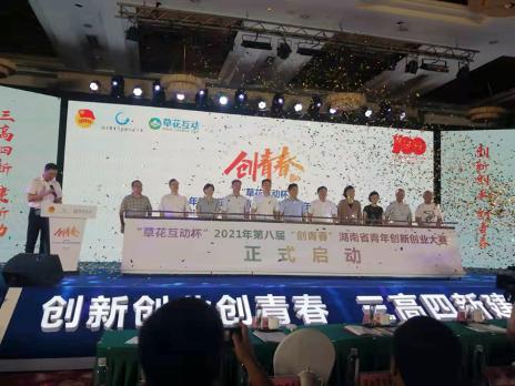 """""""草花杯""""2021年第八届""""创青春""""湖南省青年创新创业大赛开幕"""